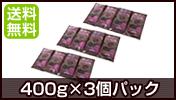 アサイー(加糖)400g×3個パック