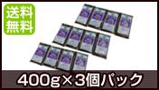 アサイー(無糖)400g×3個パック