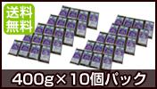 アサイー(無糖)400g×10個パック