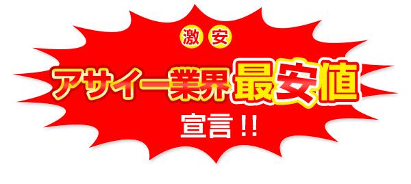 アサイー・アサイーパルプ・アサイーピューレ・アサイージュース・その他アサイーの業界最安値宣言!!