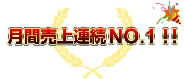 アサイー・アサイーパルプ・アサイーピューレ・アサイージュース・その他アサイーは月間売上連続NO.1
