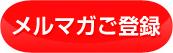 アサイー・アサイーパルプ・アサイーピューレ・アサイージュース・その他アサイー商品のポイントキャンペーンはメルマガで