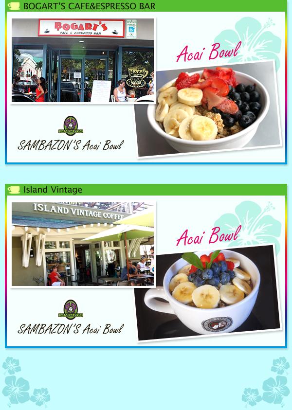 ホノルル・ワイキキビーチの人気カフェショップでも大人気のサンバゾンのアサイーボウル・アサイーパルプ・アサイーピューレ・アサイージュース・他アサイー