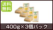カカオ400g×3個パック