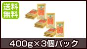 カシュー400g×3個パック
