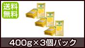 スターフルーツ400g×3個パック