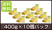 スターフルーツ400g×10個パック