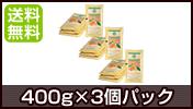 クプアス400g×3個パック