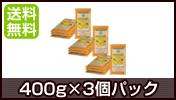 パッションフルーツ400g×3個パック