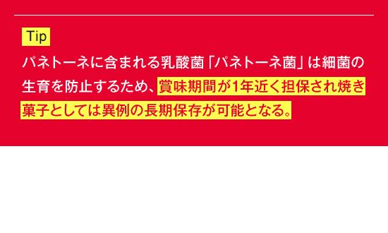 キョウダイマーケット直輸入パネトーネウィンターズ