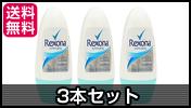 デオドラント レクソーナ(REXONA) ウィメン コットン 50ml×3個