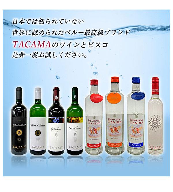 TACAMA(タカマ)