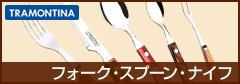 トラモンティーナ:フォーク・スプーン・ナイフ