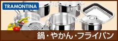 トラモンティーナ:鍋・やかん・フライパン