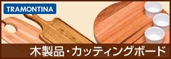 トラモンティーナ:木製品・カッティングボード