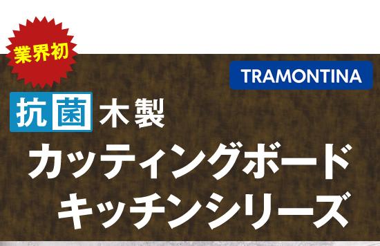 トラモンティーナ抗菌木製カッティングボード