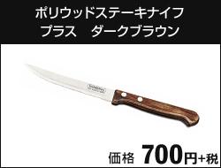 ステーキナイフ