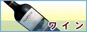 アルゼンチン市場:ワイン