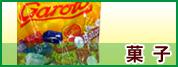 ブラジル市場:菓子