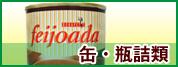 ブラジル市場:缶・瓶詰類