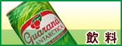 ブラジル市場:飲料