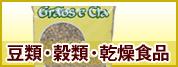 その他の市場:豆類・穀類・乾燥食品