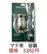 マテ茶用  茶器(容器) 150ml