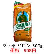 マテ茶 (茶葉) バロン 500g