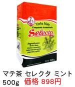 マテ茶 セレクタ ミント入り 500g