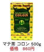マテ茶 コロン 500g